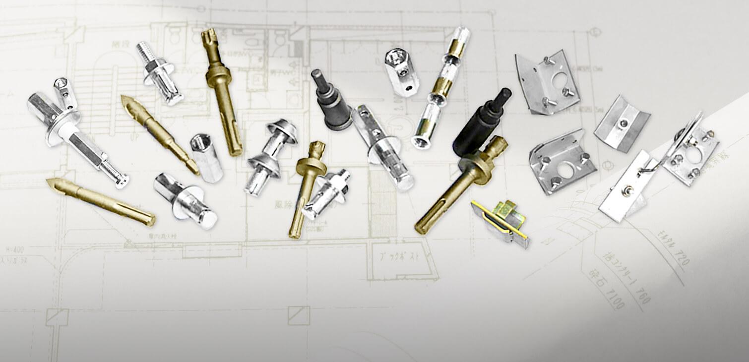 建築用アンカー、内外装用支持金物等の開発・設計・販売・施工専門会社